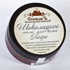 Шоколадное масло для кожи Кофе, 100 г