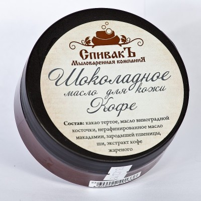 Шоколадное масло для кожи Кофе (СпивакЪ)