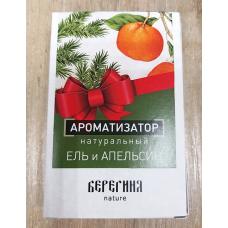 Ароматизатор восковый Ель и Апельсин, 30 гр, Берегиня