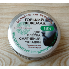 Бальзам для бороды Горький Шоколад, для блеска, смягчения и укладки, 80 грамм
