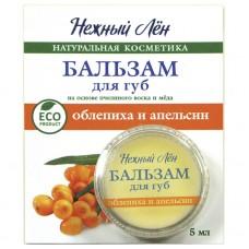 Бальзам для губ Облепиха и Апельсин, 5 г