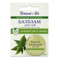 Бальзам для губ Зеленый чай и Лимон (Нежный Лен), 5 мл