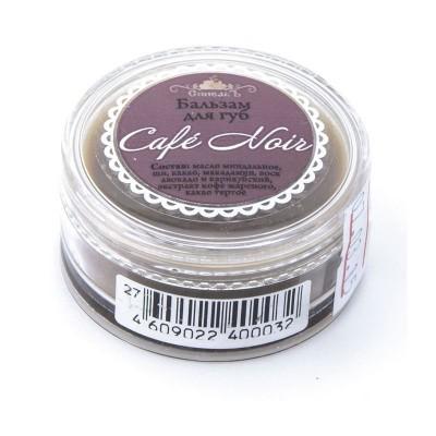 Бальзам для губ Cafe Noir, 15 г (Спивакъ)