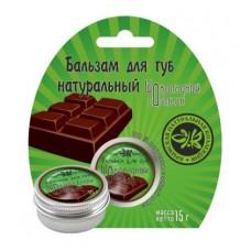 """Бальзам для губ """"Шоколадный соблазн"""", 15 грамм"""