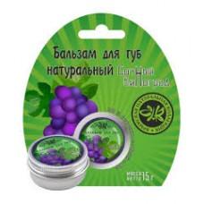"""Бальзам для губ """"Сочный виноград"""", 15 грамм"""