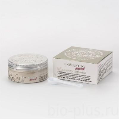 Биочистка серебряная «БиоБьюти-Элит» для нормальной и жирной кожи, 70 г