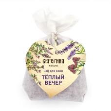 Чай для ванн Тёплый Вечер, 100гр Берегиня