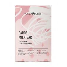 """Натуральный шоколад """"Carob Milk Bar"""" Клубника, урбеч из кешью, 50 г (Royal Forest)"""