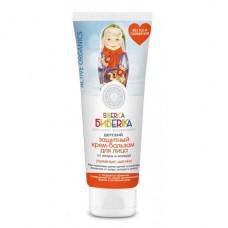 Детский защитный крем Румяные щечки Siberica Бибеrika (0+), 75 мл