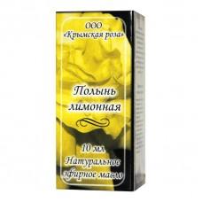Натуральное эфирное масло Полынь Лимонная, 10 мл