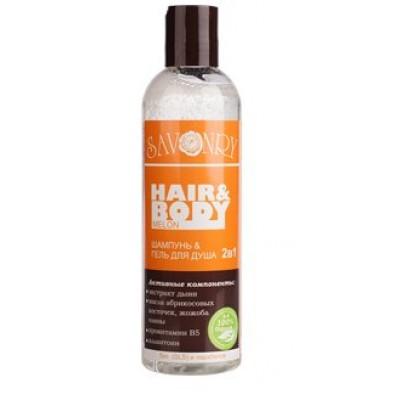 Гель для душа и шампунь 2 в 1 Hair&Body - Дыня, 250 мл (Savonry)
