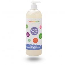 Гель для мытья посуды без аромата Freshbubble от Levrana, 1 литр