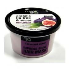 Маска для волос Греческий инжир Organic Shop, 250 мл