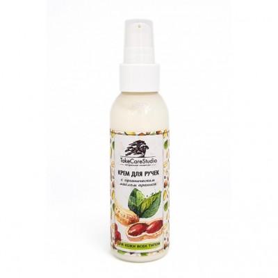 Крем для рук с органическим маслом Арахиса для всех типов кожи, 100 мл (Take Care Studio)