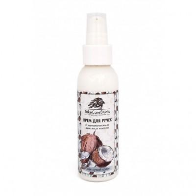 Крем для рук с органическим маслом Кокоса для сухой кожи, 100 мл (Take Care Studio)