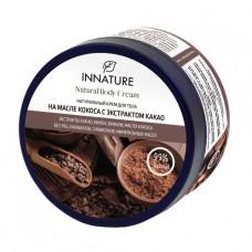 Крем для тела на масле Кокоса с экстрактом какао Innature, 250 мл