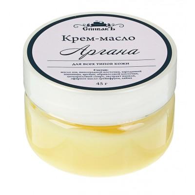 Крем-масло для всех типов кожи Аргана, 45 г (СпивакЪ)