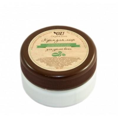 Крем для лица для зрелой кожи с гиалуроновой кислотой и маслом зеленого кофе, 50 мл (Organic Zone)