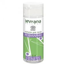 Лосьон для тела Fitness Розмарин (Levrana), 150 мл