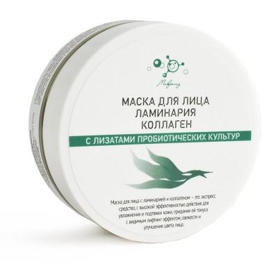 Маска для лица ЛАМИНАРИЯ+КОЛЛАГЕН, банка 50 мл (Микролиз)