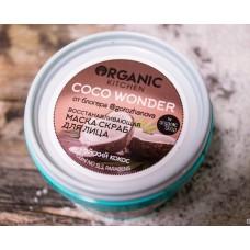 "Маска-скраб для лица ""Coco wonder"" от блогера @gorozhanova, 100 мл (Organic Kitchen)"