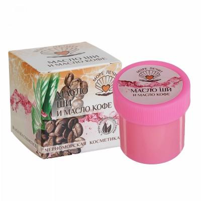 Натуральное масло ШИ с маслом Кофе, 20 мл (Море Лечит) (Бизорюк)