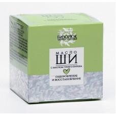 """Масло ши с маслом Гинкго Билоба """"Оздоровление и восстановление"""" для чувствительной кожи, 50 мл (Бизорюк)"""
