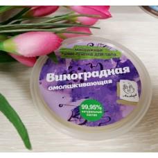 Массажная крем-плитка Виноградная омолаживающая, 90 г