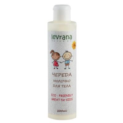 """Молочко для тела """"Череда""""для чувствительной кожи, 200 мл (Levrana)"""