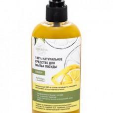 Натуральное средство для мытья посуды Лимон, 200 мл