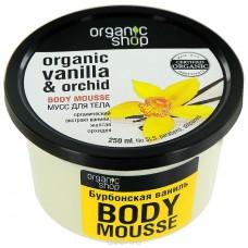Мусс для тела Organic Shop Бурбонская ваниль,  250 мл