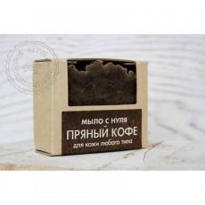 Натуральное мыло Пряный Кофе Take Care Studio
