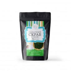 Сухой сахарный скраб для тела Морская Пена со спирулиной, 250г