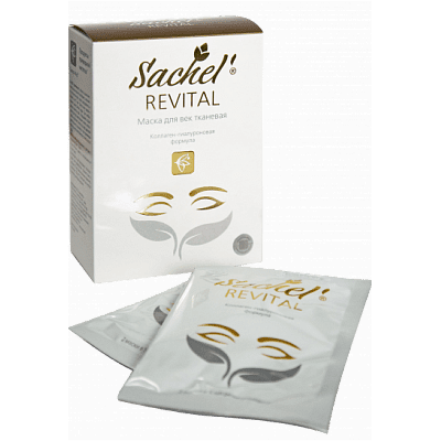 Маска для век тканевая Sachel Revital, 7 саше (Сашера-мед)