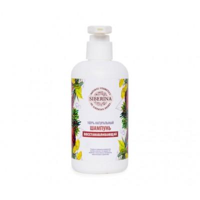 """Натуральный растительный шампунь """"Восстанавливающий"""" для поврежденных волос Siberina, 250 мл"""