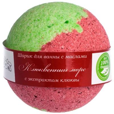 Бурлящий шарик для ванн с маслами Клюквенный Морс с экстрактом клюквы (Savonry)
