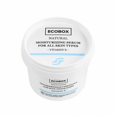 """Сыворотка увлажняющая для всех типов кожи """"Витамин E"""", 100 мл (Ecobox)"""