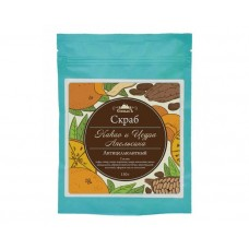 Скраб для тела сухой Какао и цедра апельсина, 150 г