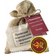 """Натуральная морская соль для ванночек с эфирными маслами """"Релакс с Лавандой"""", 300 г"""