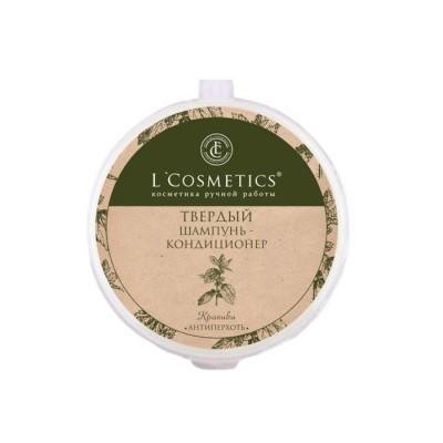 Твердый шампунь-кондиционер Крапива Антиперхоть, 55 г (L`Cosmetics)