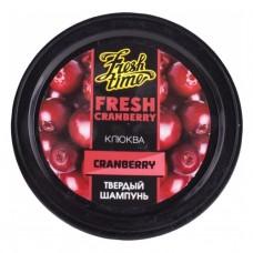 Твердый шампунь FRESH CRANBERRY «КЛЮКВА» с кондиционирующим эффектом, 55 г (L`Cosmetics)