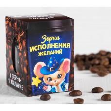 """Кофейные зерна в шоколаде """"Зерно исполнения желаний"""", 30 г"""