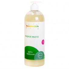 Жидкое мыло Мята Перечная Freshbubble, 1 литр