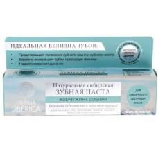Зубная паста «Жемчужина Сибири» Natura Siberica для белизны зубов, 100 г