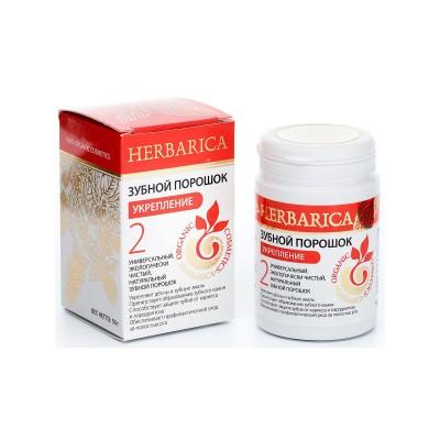 Зубной порошок №1 Herbarica Укрепление (Биобьюти), 50 г
